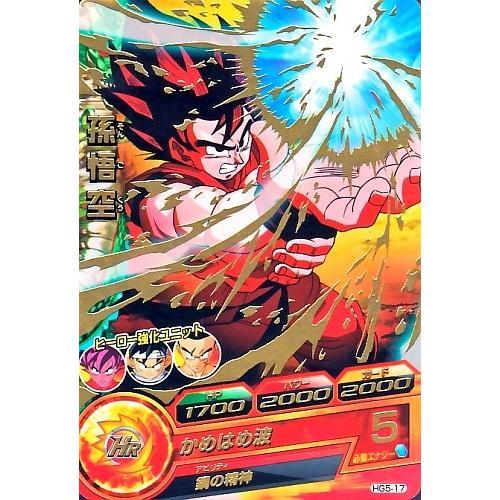 Dragon Ball Heroes Rare HG5-17
