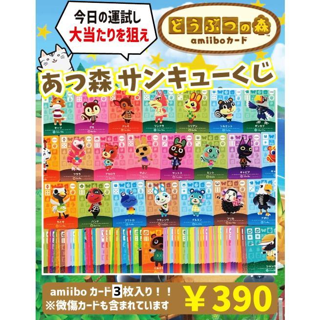 どうぶつの森 amiibo カード 販売店