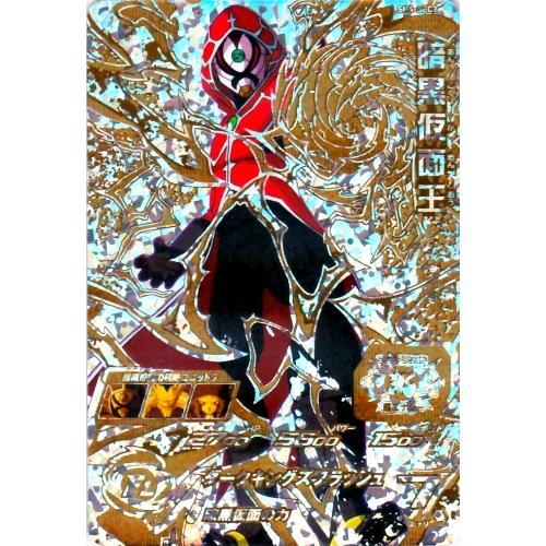 スーパードラゴンボールヒーローズSH4-SEC2 暗黒仮面王 (開封済み)【歴代NO.1カードゲットキャンペーン】