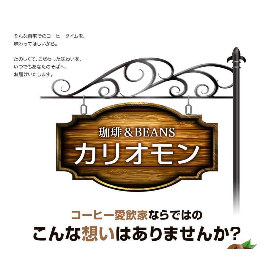 コーヒー豆 選べるコーヒー豆 3種類合計300g  お試しセット|kariomon|05