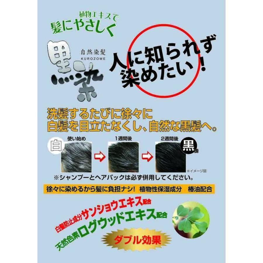 黒ばら本舗 黒染 ヘアシャンプー 500mL 白髪染め|karisomesh|03