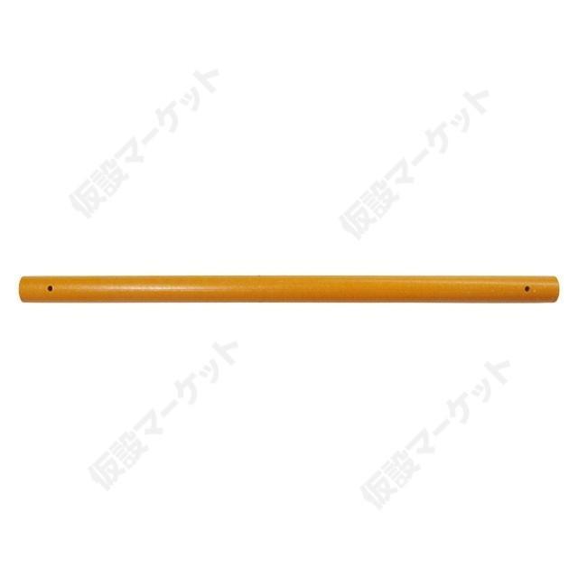 足場 φ50 FRP単管 オレンジ色(屋外用 4.5m(菅機械工業)(受注生産)(新品)(別途送料お見積り)