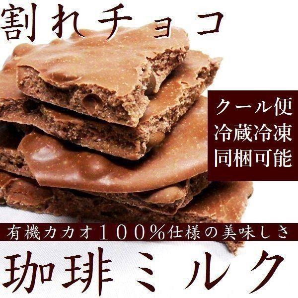 ネコポス 送料無料 お試し訳あり有機カカオの割れチョコミルクコーヒー250g スイーツ グルメ クリスマス お歳暮 kashi-hanamomo
