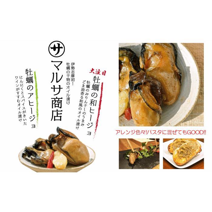 牡蠣 オリーブオイル漬け 牡蠣のアヒージョ 伊勢志摩鳥羽産 85g マルサ商店 |kashiko|02
