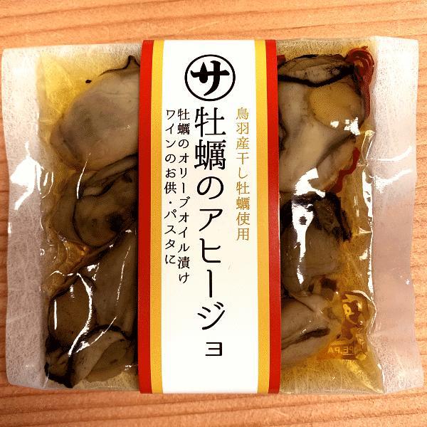 牡蠣 オリーブオイル漬け 牡蠣のアヒージョ 伊勢志摩鳥羽産 85g マルサ商店 |kashiko|04
