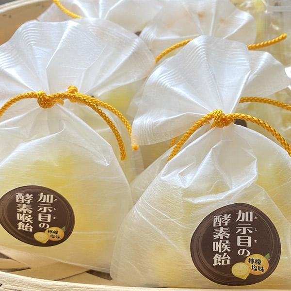 加示目の酵素喉飴(和紙風)3袋セット 檸檬塩味 レモンしお味 京都の老舗飴屋さんがつくったオリジナル飴ちゃん kashimanokouso