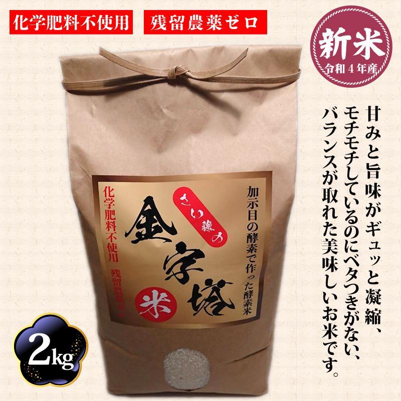 さい藤の酵素米 金字塔米 2kg コシヒカリ kashimanokouso