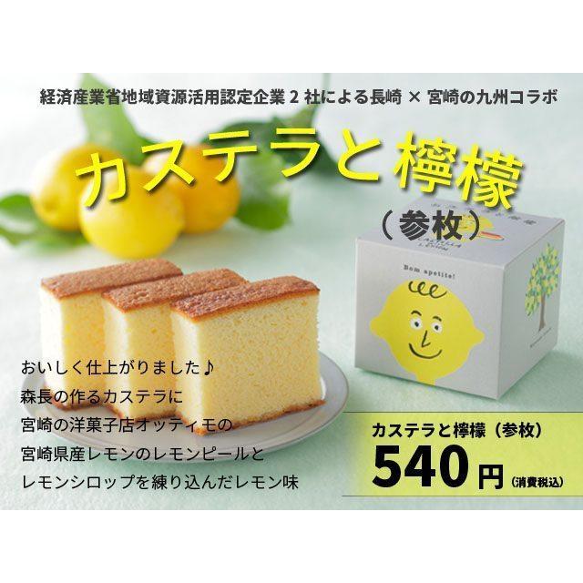 カステラと檸檬 Castella with Lemon 長崎 ギフト お取り寄せグルメ|kashuen-moricho|03