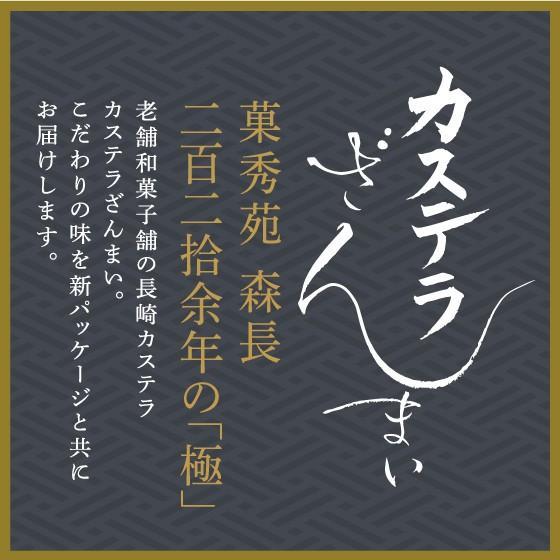 カステラ ざんまい(参枚)3枚カット 長崎カステラ ポイント消化|kashuen-moricho|04