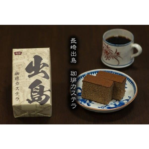 出島珈琲カステラ(5枚カット) カステラ 長崎 コーヒー|kashuen-moricho|03