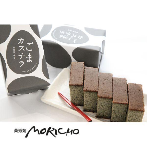 ごまカステラ(五枚) 長崎 カステラ|kashuen-moricho