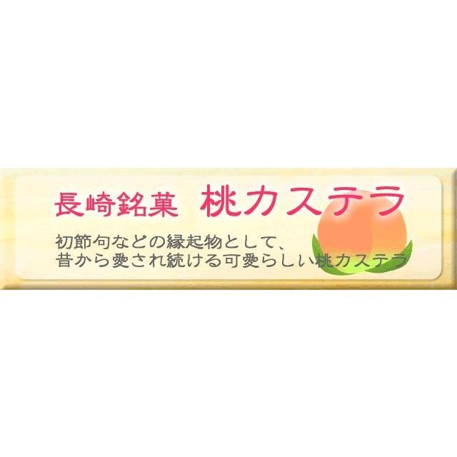 桃カステラ(1個、2個、3個、5個) ひな祭り|kashuen-moricho|05