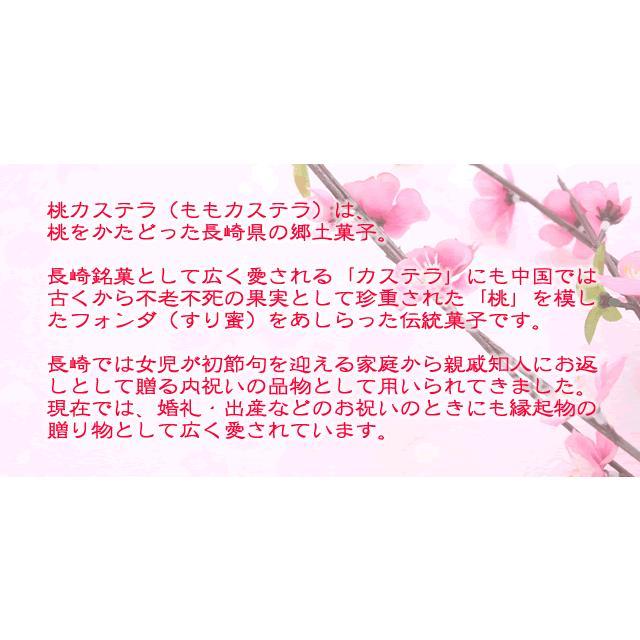桃カステラ(1個、2個、3個、5個) ひな祭り|kashuen-moricho|06