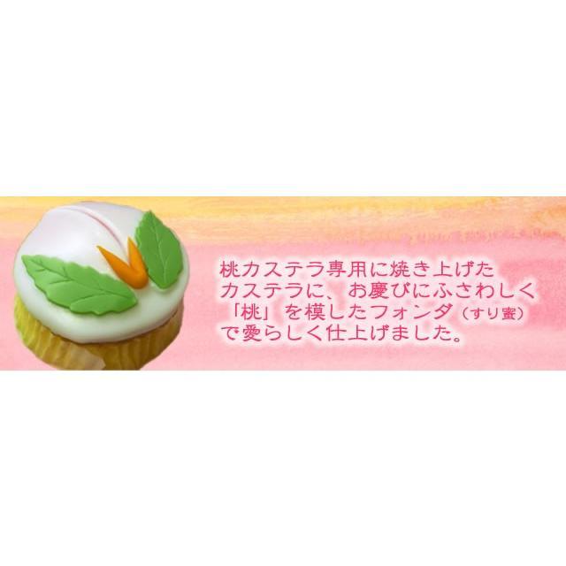 桃カステラ(1個、2個、3個、5個) ひな祭り|kashuen-moricho|07