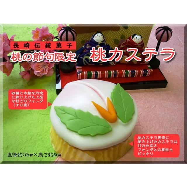 桃カステラ(1個、2個、3個、5個) ひな祭り|kashuen-moricho|08