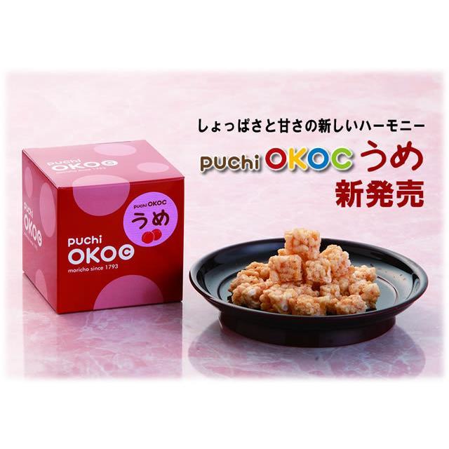 puchi OKOC (ぷちおこしー)自分でチョイス! 3個 お取り寄せグルメ|kashuen-moricho|05