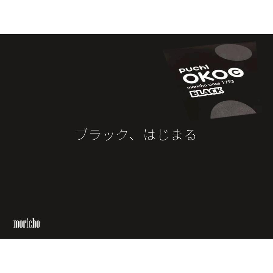 Puchi OKOC BLACK(ぷちおこしーぶらっく) |kashuen-moricho|04