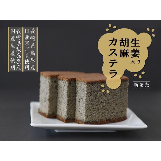 生姜入り胡麻カステラ(三枚) 長崎カステラ ポイント消化|kashuen-moricho