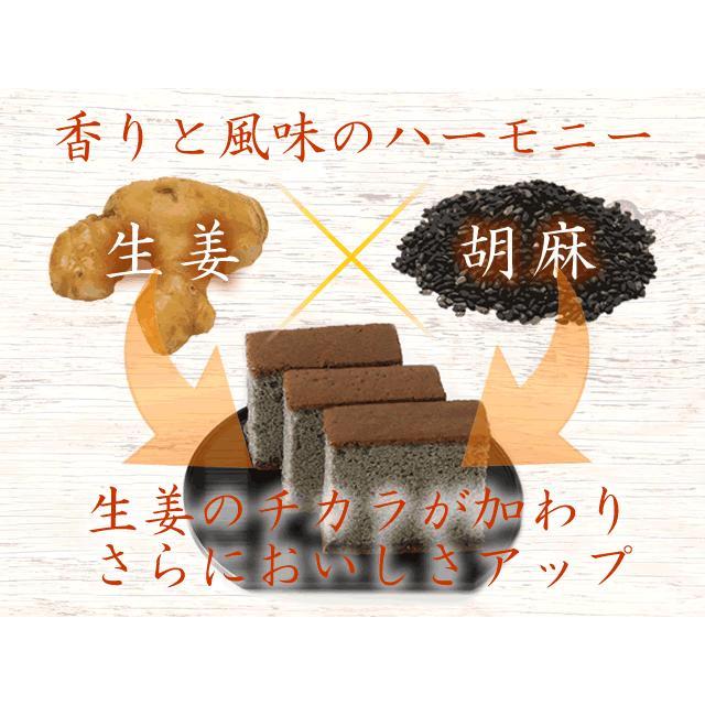 生姜入り胡麻カステラ(三枚) 長崎カステラ ポイント消化|kashuen-moricho|02