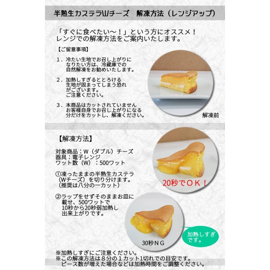 半熟 生カステラ(ダブルチーズ) 【冷凍配送】ギフト お取り寄せグルメ|kashuen-moricho|05