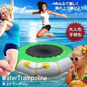 水上トランポリン アクアリング 巨大 海 プール 海水浴 家族 盛り上がる 持ち歩き簡単 KZ-WATER-T 予約