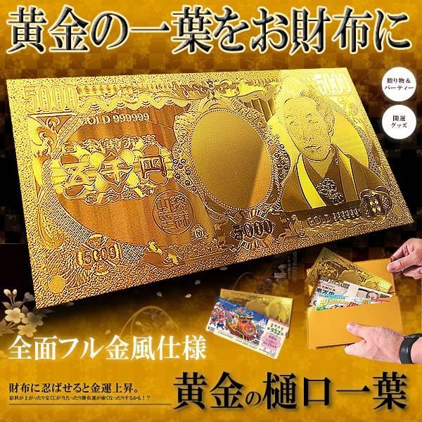 黄金の樋口一葉 フル金風 5千円...