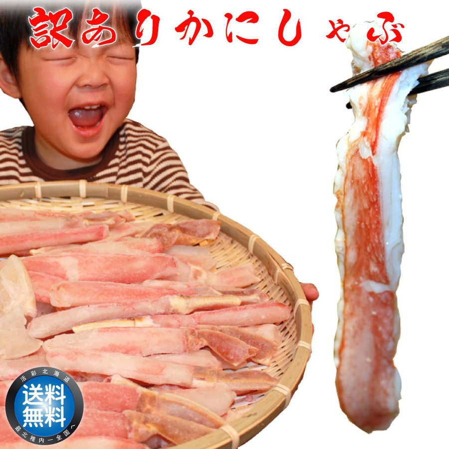 ズワイガニ ポーション カニ 訳あり かにしゃぶ しゃぶしゃぶ 紅 カニ鍋 海鮮 お家グルメ 巣ごもりグルメ 送料無料 蟹  北海道 蟹足 1kg|kassai