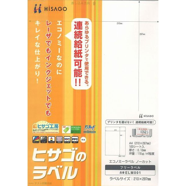 ヒサゴ プリンタ用ラベル A4 ノーカット 100枚入|kasugado