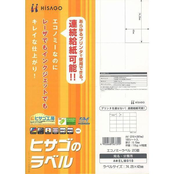 ヒサゴ プリンタ用ラベル A4 20面カット 100枚入 kasugado
