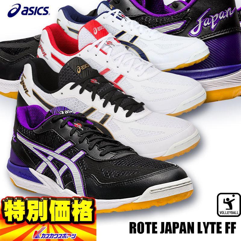 アシックス バレーボールシューズ ローテジャパンライトFF ROTE JAPAN LYTE FF 1053A002