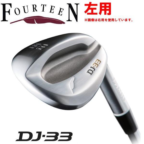 送料無料 日本仕様 左用 フォーティーン DJ-33 ゴルフウェッジ ニッケルクロムメッキ・パールサテン仕上げ
