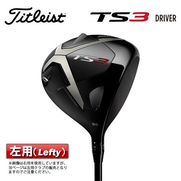 レフティ(左用) タイトリスト TS3 ドライバー Titleist TOUR AD 60 ゴルフクラブ 日本正規品