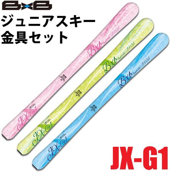 ブルーモリス JX-G1 ジュニアスキー 3点のセット(スキー板 金具 ポール) 取り付け無料