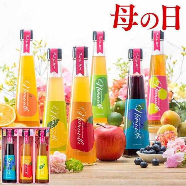 母の日 プレゼント ギフト  ( 健康 おしゃれ ) 飲む酢 3本 セット MDEB|kasutera1ban