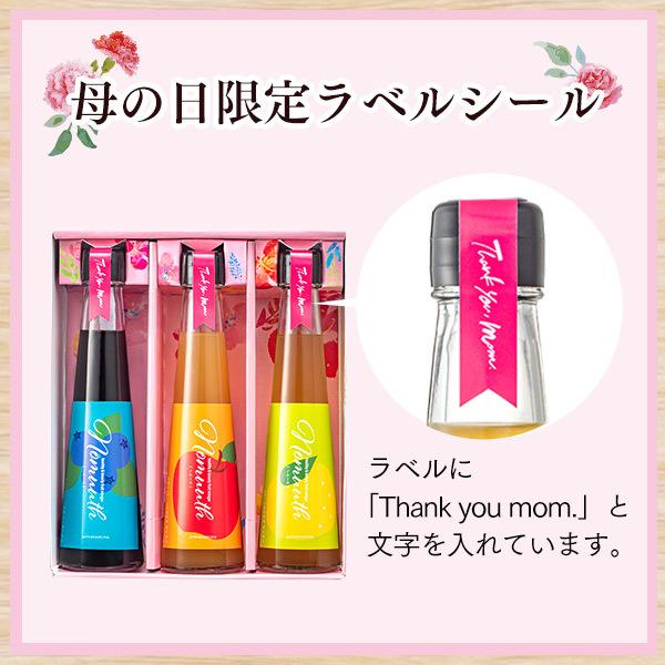 母の日 プレゼント ギフト  ( 健康 おしゃれ ) 飲む酢 3本 セット MDEB|kasutera1ban|12