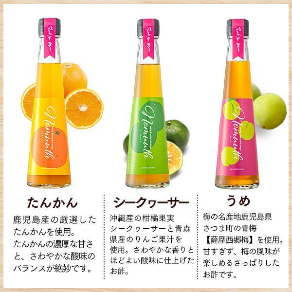 母の日 プレゼント ギフト  ( 健康 おしゃれ ) 飲む酢 3本 セット MDEB|kasutera1ban|13