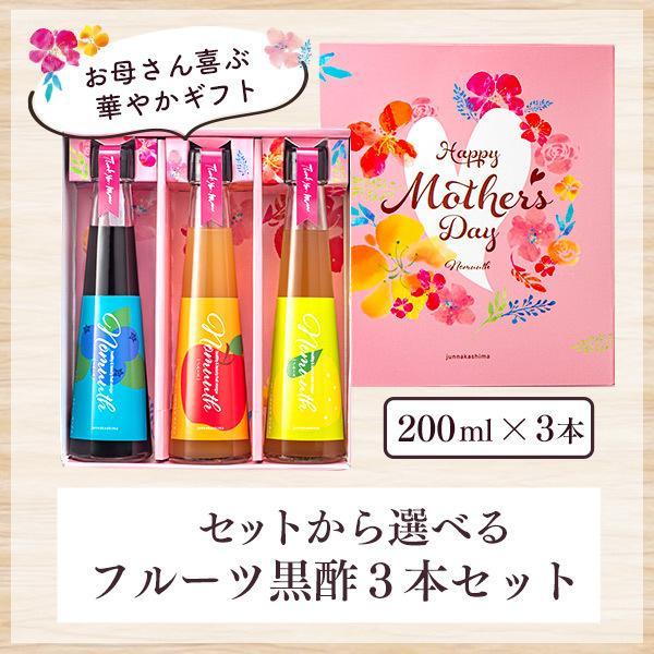 母の日 プレゼント ギフト  ( 健康 おしゃれ ) 飲む酢 3本 セット MDEB|kasutera1ban|05
