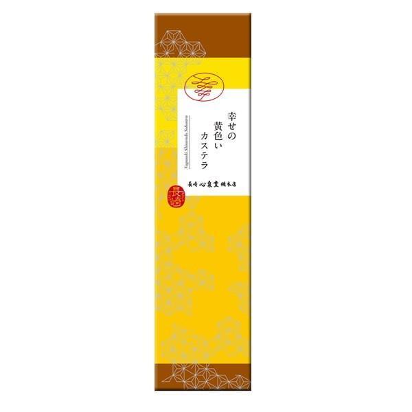 ( カステラ 長崎 お歳暮 御歳暮 プレゼント ギフト お菓子 和菓子 高級 取り寄せ ギフト お土産 手土産 スイーツ ) 幸せの黄色いカステラ 0.6号 T601 kasutera1ban 04