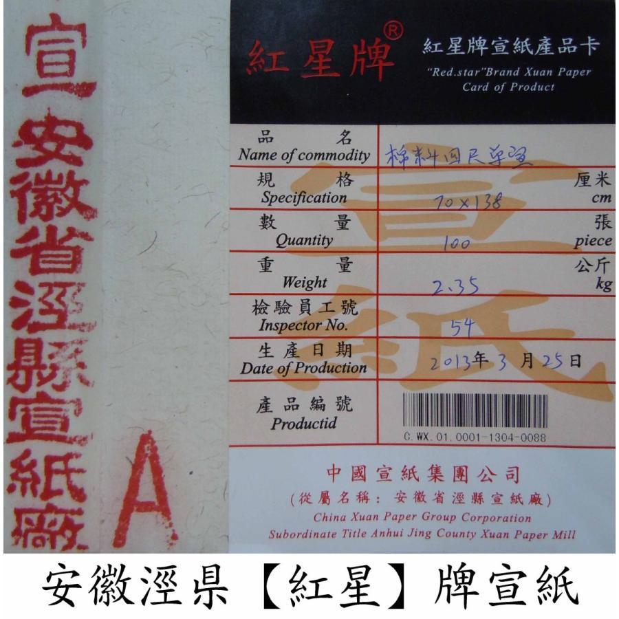 紅星牌 四尺棉料単宣 70×138cm 100枚/反 kato-trading2