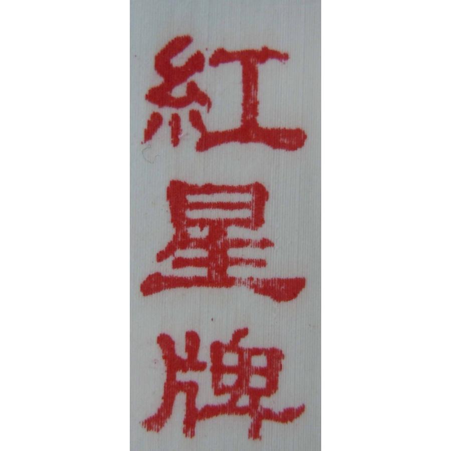 紅星牌 四尺棉料単宣 70×138cm 100枚/反 kato-trading2 04