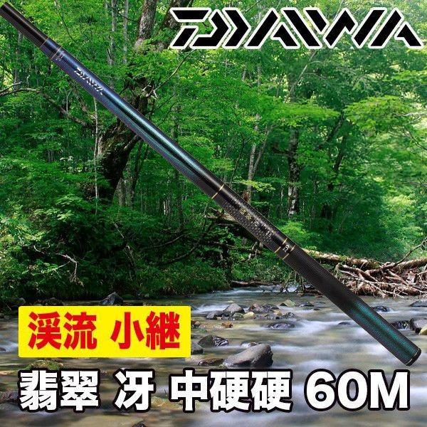 翡翠 冴 中硬硬60M 079181 ダイワ