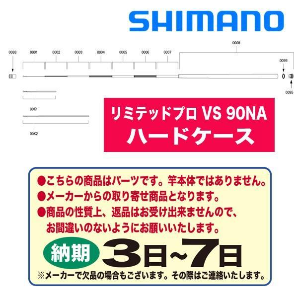 38843 リミテッドプロ VS 90NA ハードケース