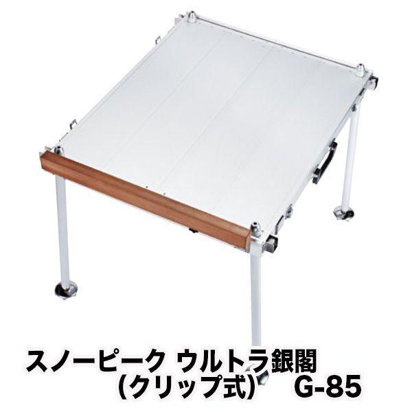 スノーピーク ウルトラ銀閣(クリップ式) G-85