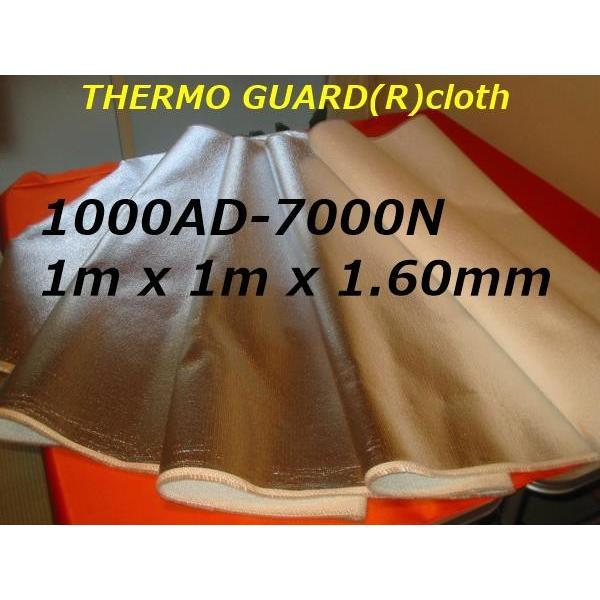大きい耐熱シート サーモガード(R)断熱布 厚いタイプ 1m巾 x 1m長 x 1.60mm厚 断熱シート 耐熱布 断熱布 粘着なし