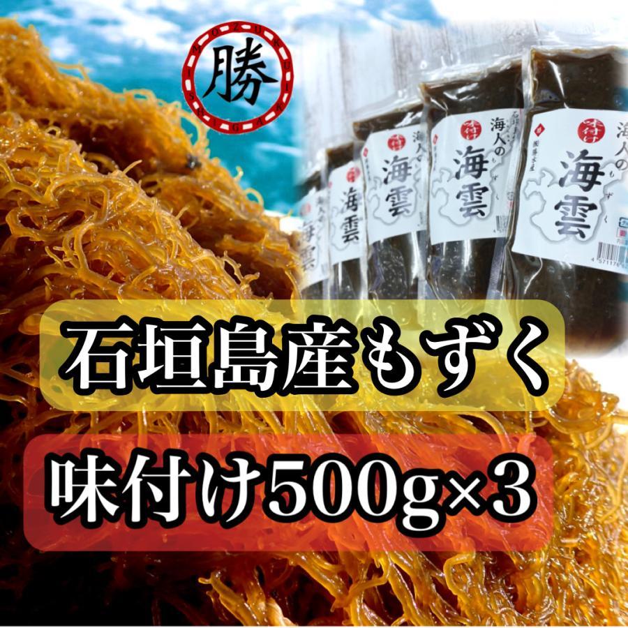 もずく 沖縄県石垣島産 味付けもずく500g×3個 もずく酢 フコイダン 海藻 送料無料  katsusuisanmozuku