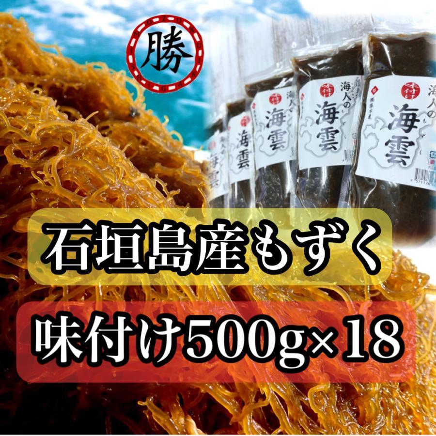 もずく 沖縄県石垣島産 味付けもずく500g×18個 もずく酢 フコイダン 送料無料 海藻|katsusuisanmozuku