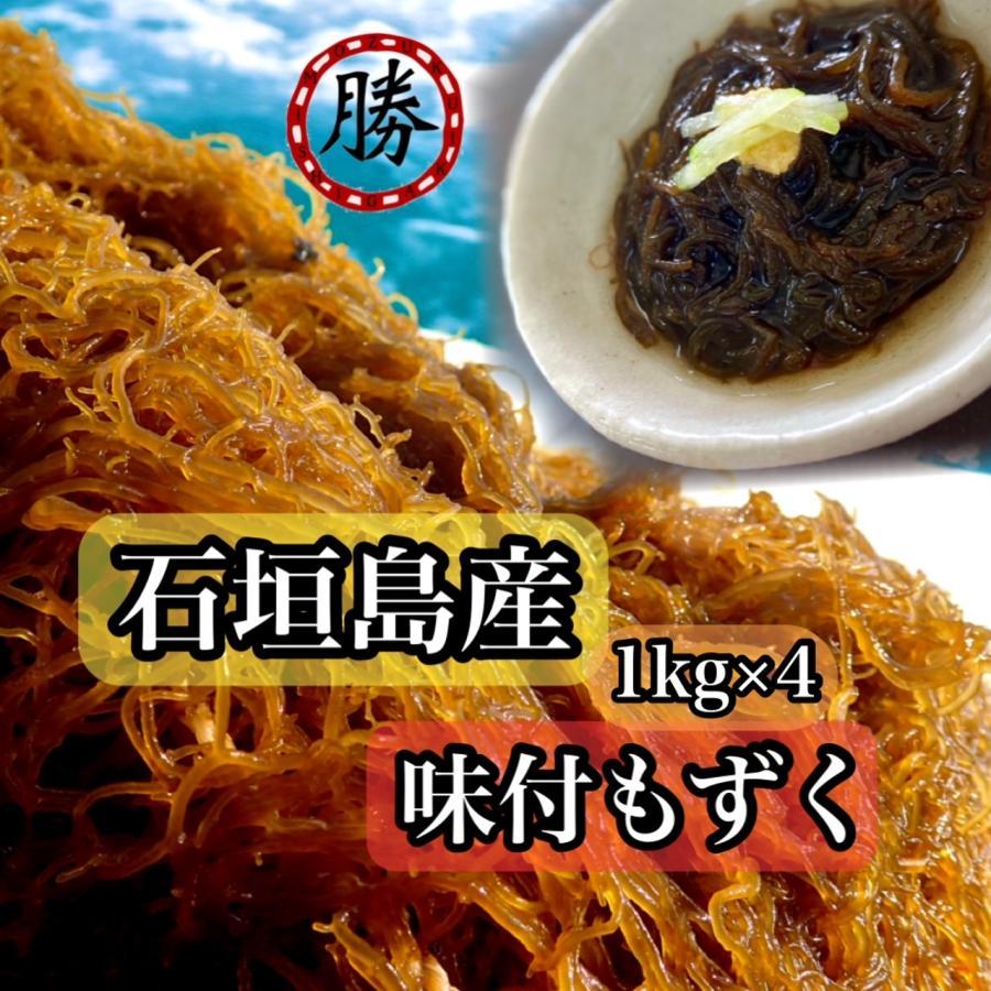 もずく 沖縄県石垣島産 味付けもずく1kg×4個 もずく酢 フコイダン 送料無料 海藻|katsusuisanmozuku