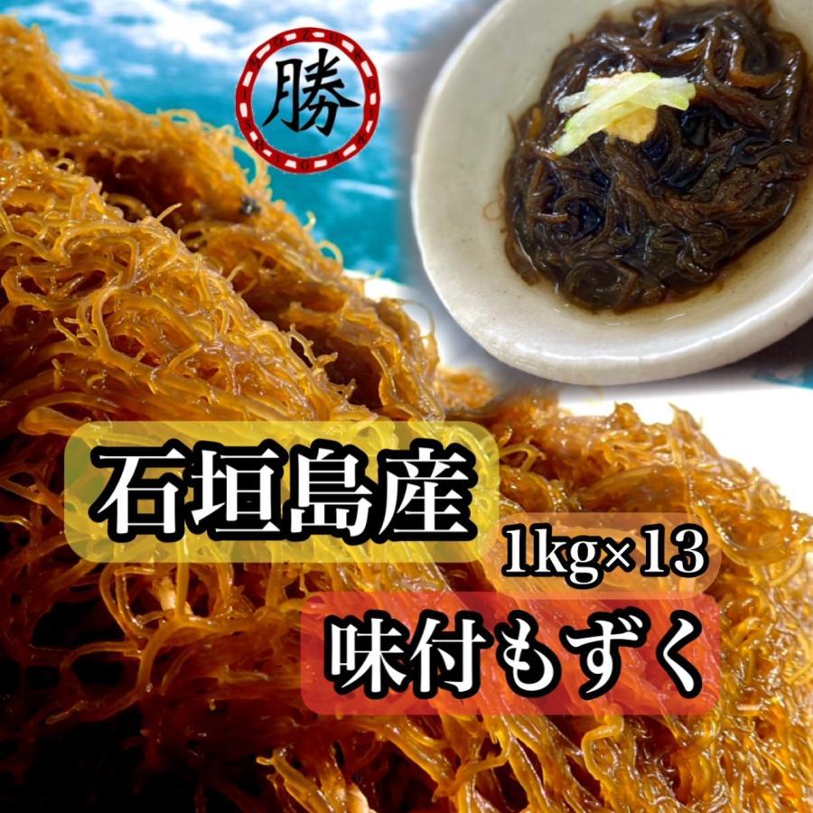 もずく 沖縄県石垣島産 味付けもずく1kg×13個 もずく酢 フコイダン 送料無料 海藻 katsusuisanmozuku