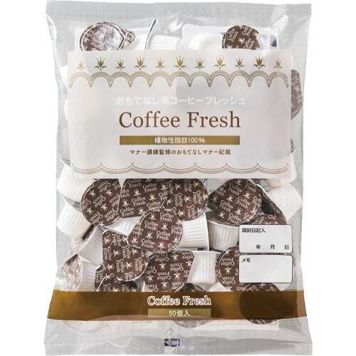 激安格安割引情報満載 返品不可 ルカフェシンフォニー オリジナルコーヒーフレッシュ 4.5ml×50個