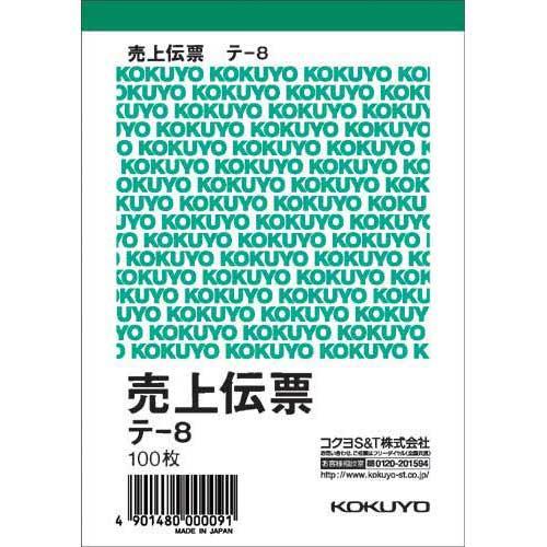 コクヨ 売上伝票 B7タテ型 セール 100枚 20冊 白上質紙 5☆大好評